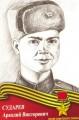 Герой Советского Союза Аркадий Сударев